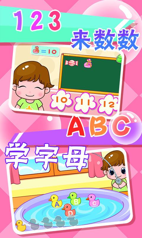 开心幼儿园 V4.1.18 安卓版截图2