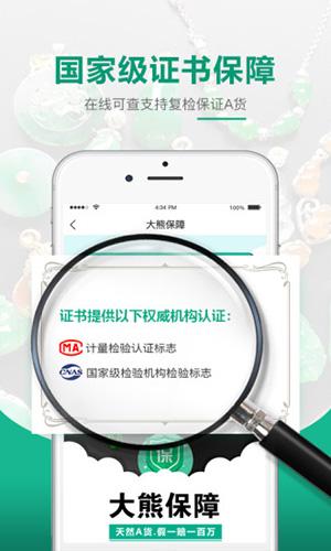 大熊翡翠 V3.0.6 安卓版截图3