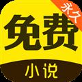 闪电免费小说 V1.3.32 安卓版