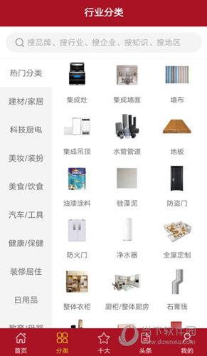 十大品牌网APP