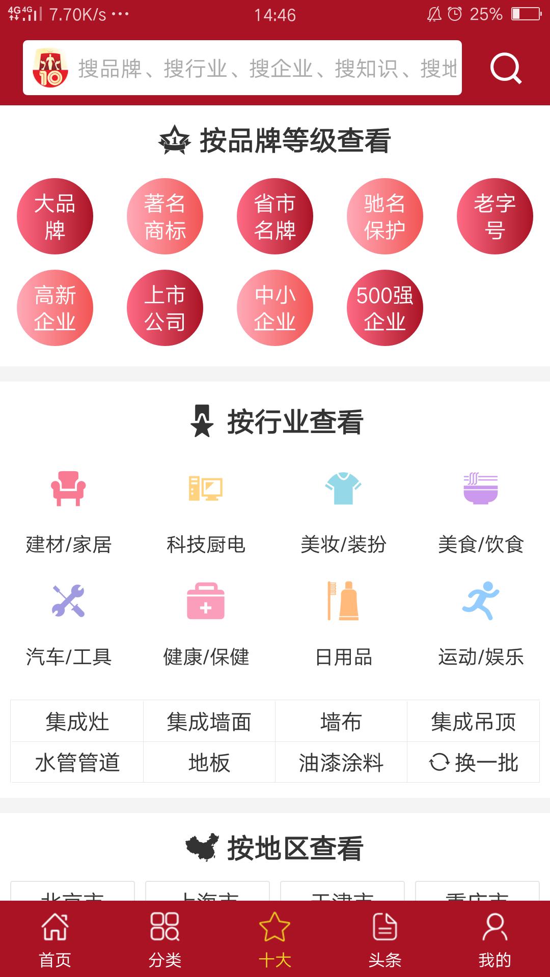 十大品牌网 V4.1.0 安卓版截图2