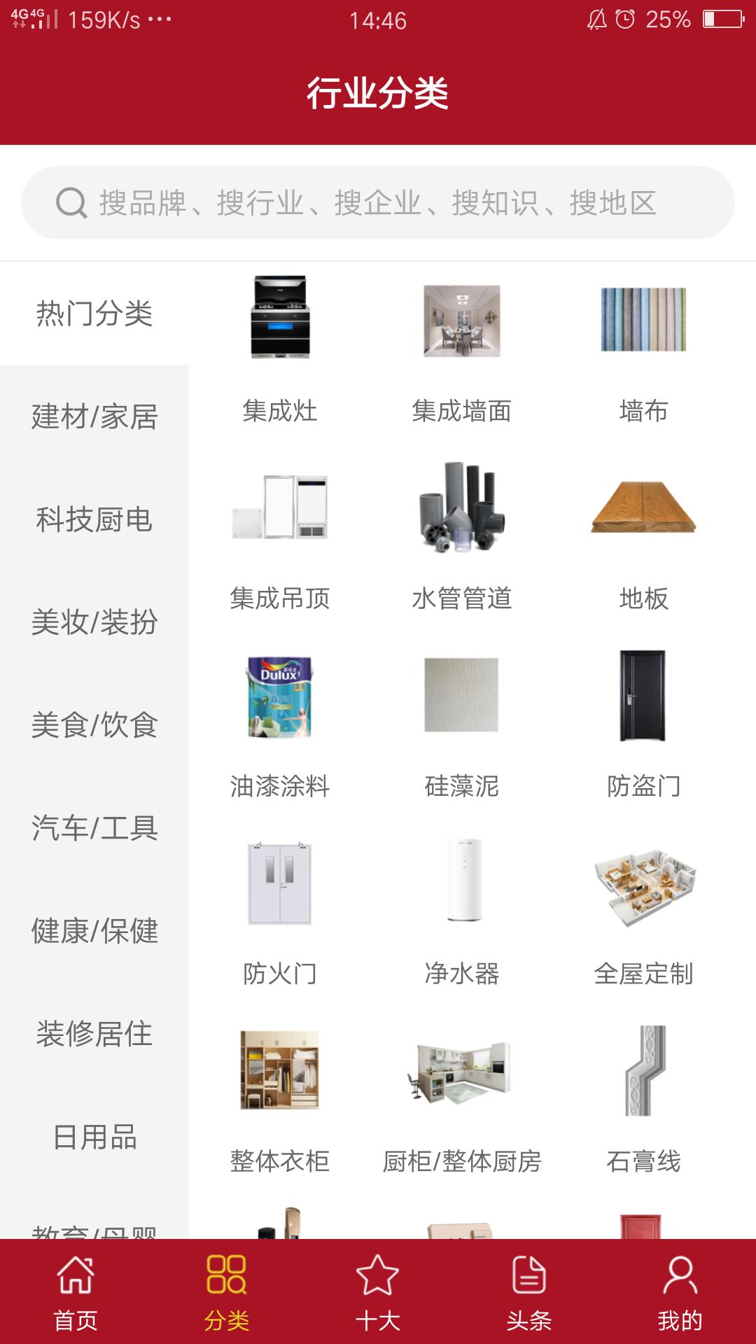 十大品牌网 V4.1.0 安卓版截图4