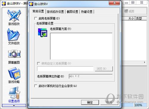 金山游侠破解版Win7