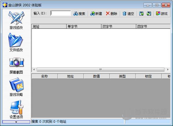 金山游侠2002破解版