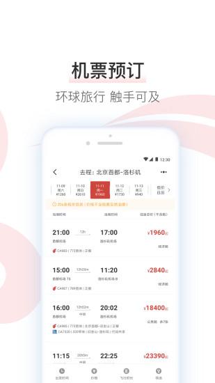 中国国航客户端 V6.6.1 安卓版截图1