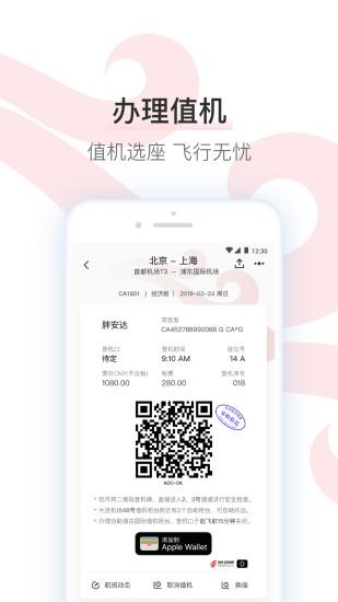中国国航客户端 V6.6.1 安卓版截图4