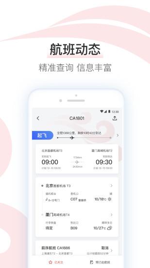 中国国航客户端 V6.6.1 安卓版截图3