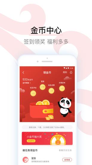 中国国航客户端 V6.6.1 安卓版截图5
