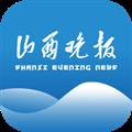 山西晚报 V2.3.1 安卓版