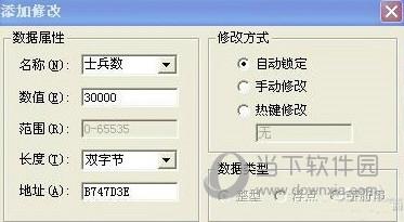 金山游侠修改器中文精简版