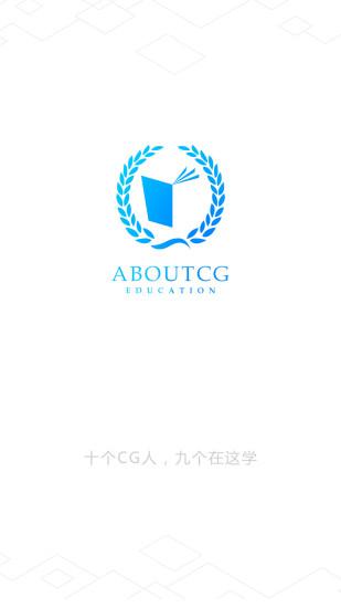 AboutCG学院 V1.3.8 安卓版截图1