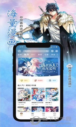 飒漫画iOS版