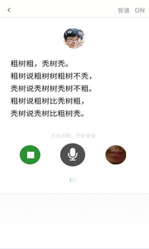 口才训练社 V4.2.7 安卓版截图4