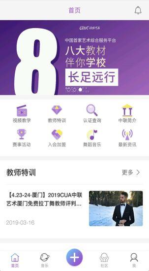 中联艺术 V1.0.5 安卓版截图1