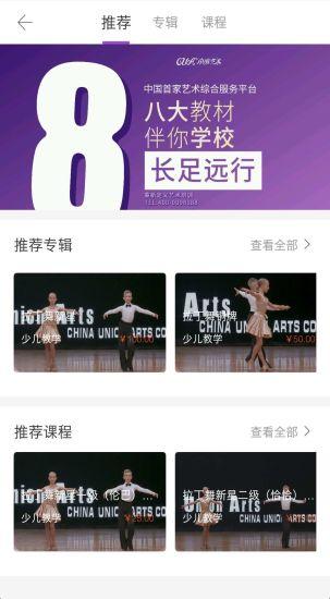中联艺术 V1.0.5 安卓版截图4