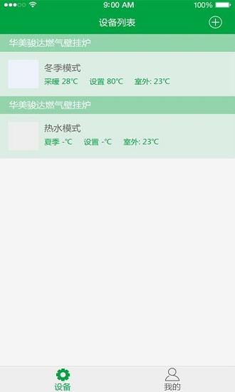 智能壁挂炉 V1.3.6 安卓版截图3