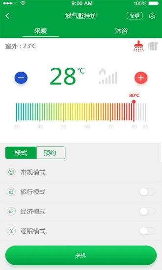 智能壁挂炉 V1.3.6 安卓版截图2