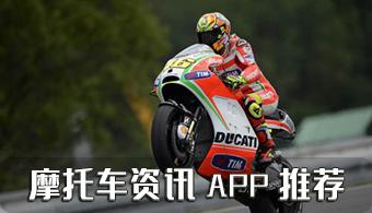 摩托车资讯APP