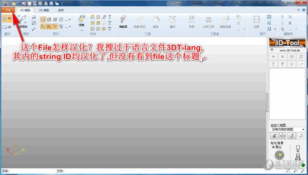 3D Tool中文破解版