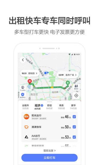 高德地图APP V10.25.0.2887 安卓版截图2