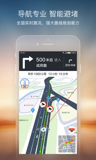 搜狗地图 V10.6.6 安卓版截图2