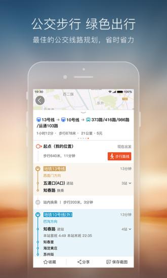 搜狗地图 V10.6.6 安卓版截图4