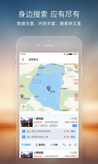 搜狗地图 V10.6.6 安卓版截图3