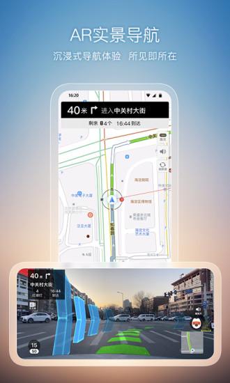 搜狗地图 V10.6.2 安卓版截图1