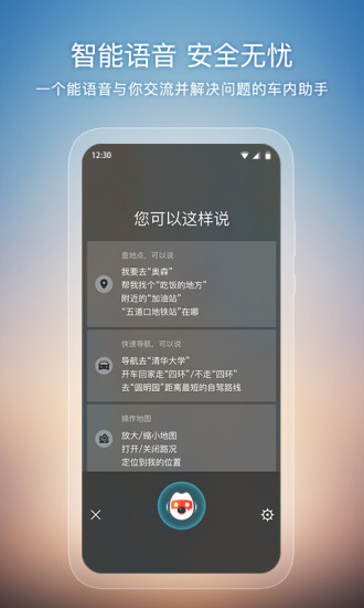 搜狗地图 V10.6.6 安卓版截图5