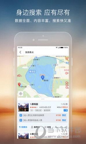 新搜狗地图安卓下载