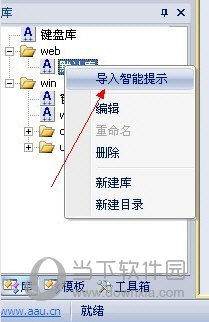 启用库文件智能提示功能