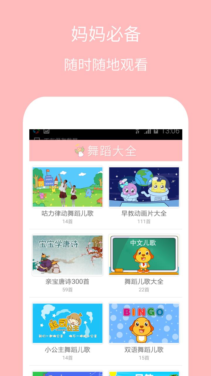 儿童舞蹈大全 V3.0.10 安卓版截图4