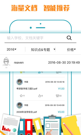 小马文库 V3.0.0 安卓版截图2