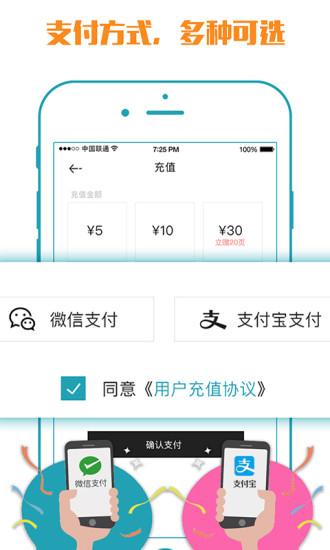 小马文库 V3.0.0 安卓版截图4