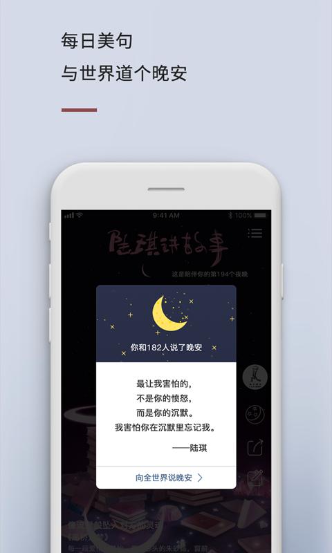 陆琪讲故事 V1.4.0 安卓版截图3