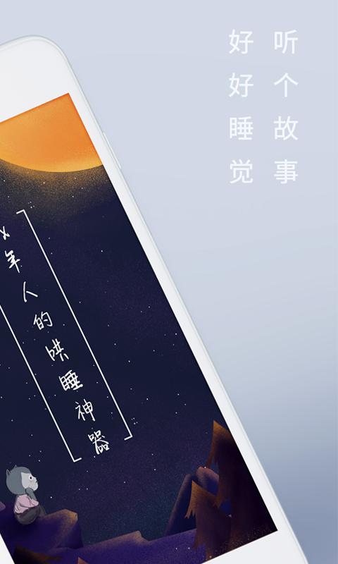 陆琪讲故事 V1.4.0 安卓版截图2