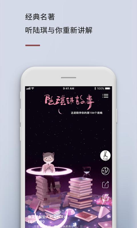 陆琪讲故事 V1.4.0 安卓版截图4