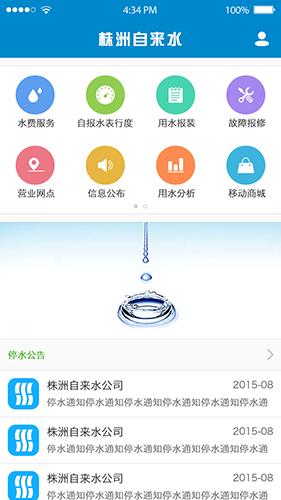株洲供水 V2.1.4 安卓版截图1