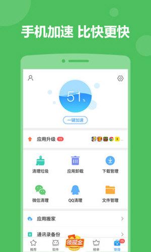 2345手机助手手机版 V7.3 安卓最新版截图4