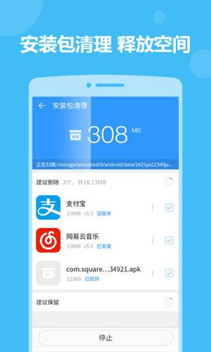 2345手机助手手机版 V7.3 安卓最新版截图3