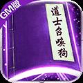 上古启示录GM版 V1.0.252 安卓版