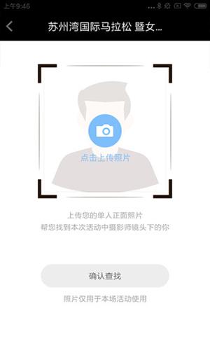 爱云动 V4.2.0 安卓版截图5