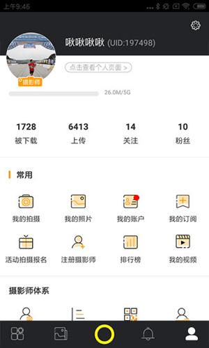 爱云动 V4.2.0 安卓版截图4