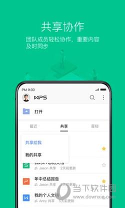 WPS Office手机版