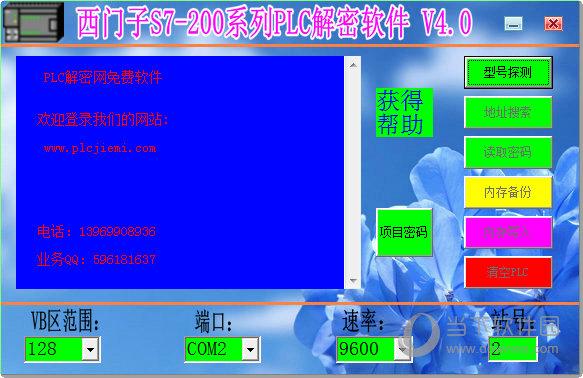 西门子s7200解密软件