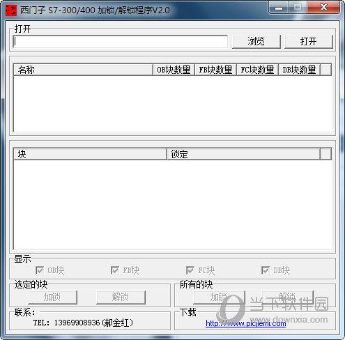 西门子s7300解密工具