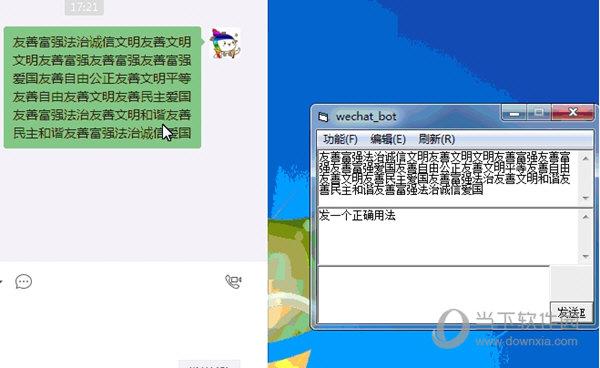 微信PC端实时加密聊天工具