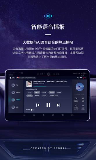斑马副驾 V3.3.0 安卓版截图4