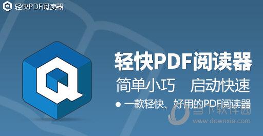 轻快PDF阅读器VIP破解版