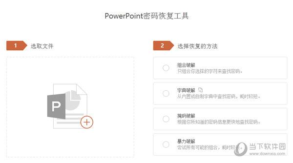 Passper for PowerPoint